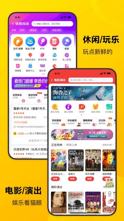 美团-干啥都省钱 screenshot-5