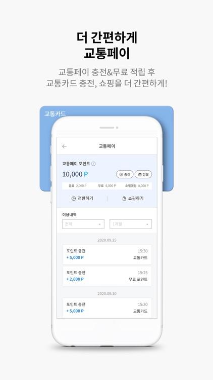 댐댐 - 편리한 교통카드 충전앱 screenshot-3