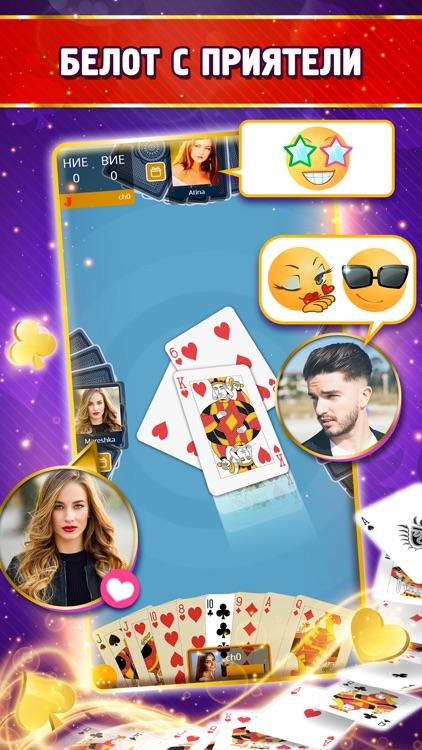 Belot.BG screenshot-3