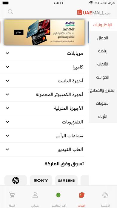 UAEMALLلقطة شاشة2