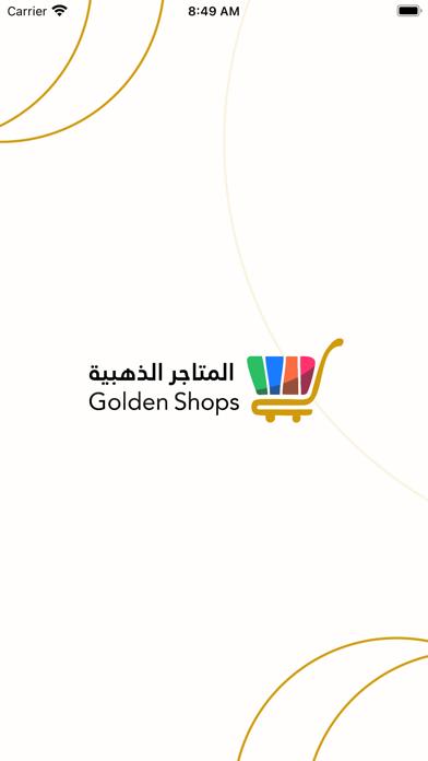 المتاجر الذهبيةلقطة شاشة1