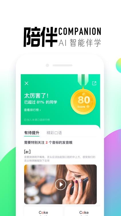 开言英语OpenLanguage screenshot-3