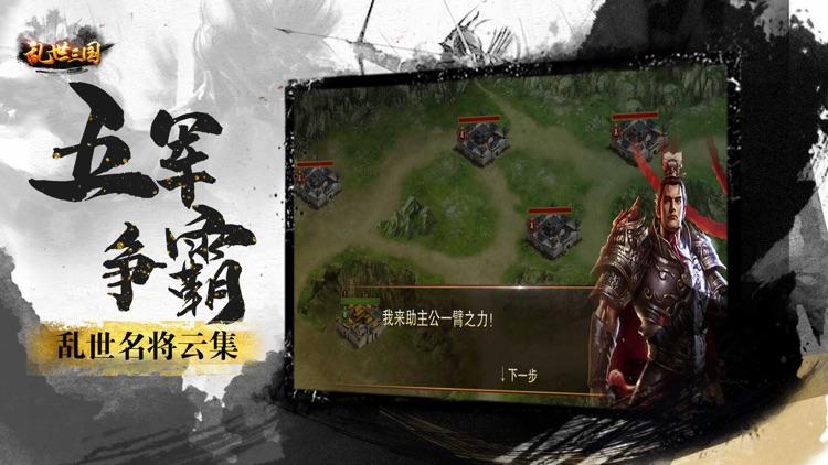 乱世三国:横扫中原 screenshot-3