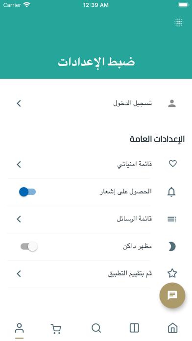 Tuwaiq طويقلقطة شاشة3