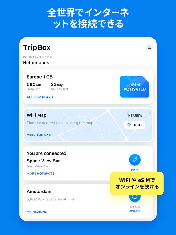 WiFi Map:インターネットとVPN今のおすすめ画像4