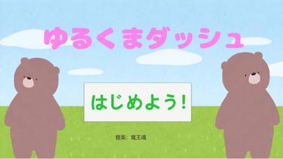 ゆるくまダッシュ screenshot 1