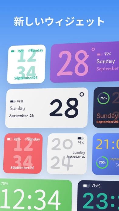 ウィジェット - ホーム画面 カスタマイズのおすすめ画像1