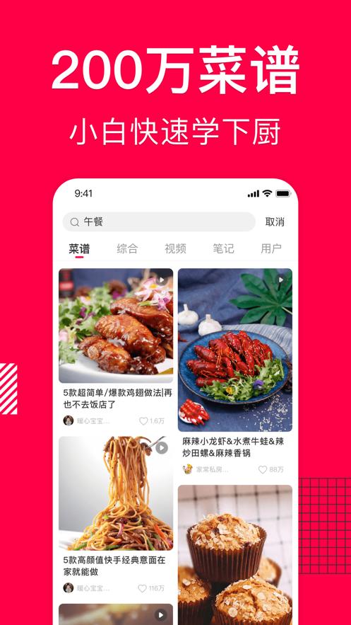 香哈菜谱-精选食谱 家常菜做法大全 App 截图