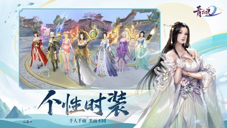 青云诀2-新国风仙侠动作手游 screenshot-3