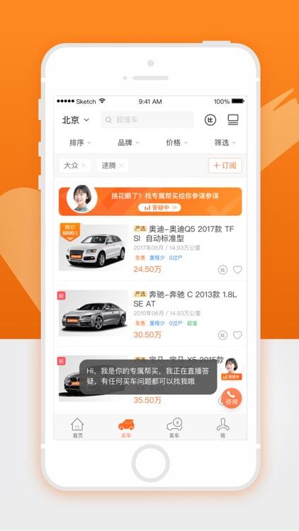 人人车二手车-二手车交易专业平台 screenshot-6