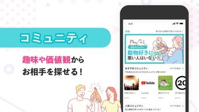 イヴイヴ-審査制恋活・婚活マッチングアプリのスクリーンショット5