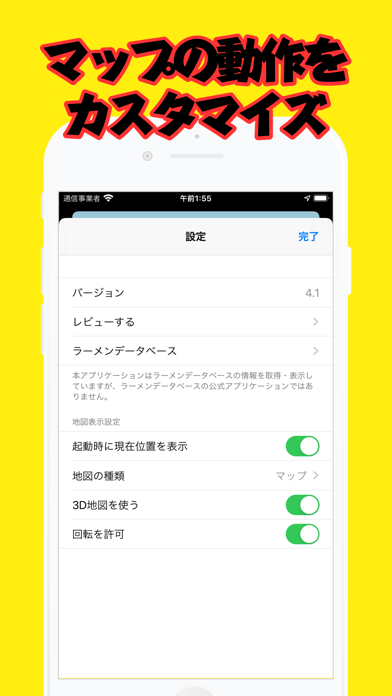 ラーメンマップ ScreenShot4