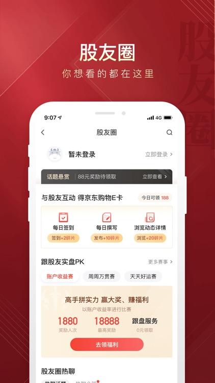 华彩人生-股票开户炒股软件选华西 screenshot-5