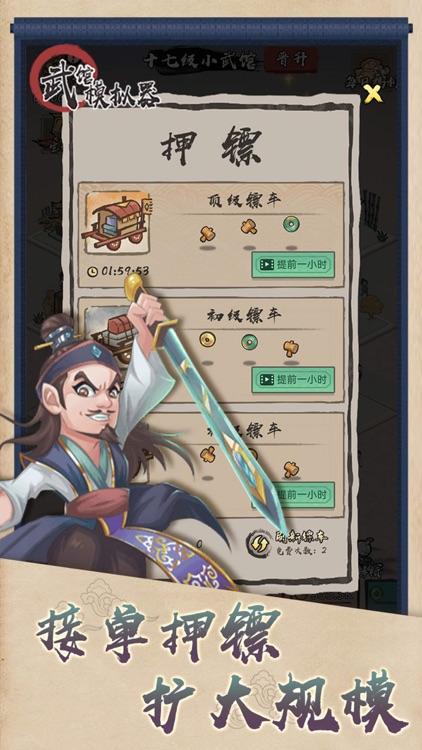 武馆模拟器 screenshot-4