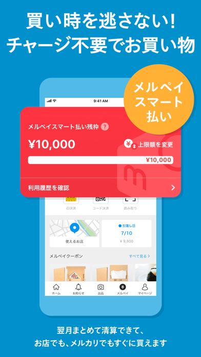 メルカリ(メルペイ)-フリマアプリ&スマホ決済のおすすめ画像7