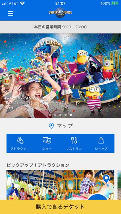 ユニバーサル・スタジオ・ジャパン 公式アプリ ScreenShot0