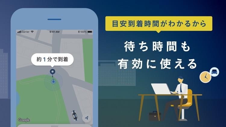 GO タクシーが呼べるアプリ 旧MOV×JapanTaxi screenshot-3