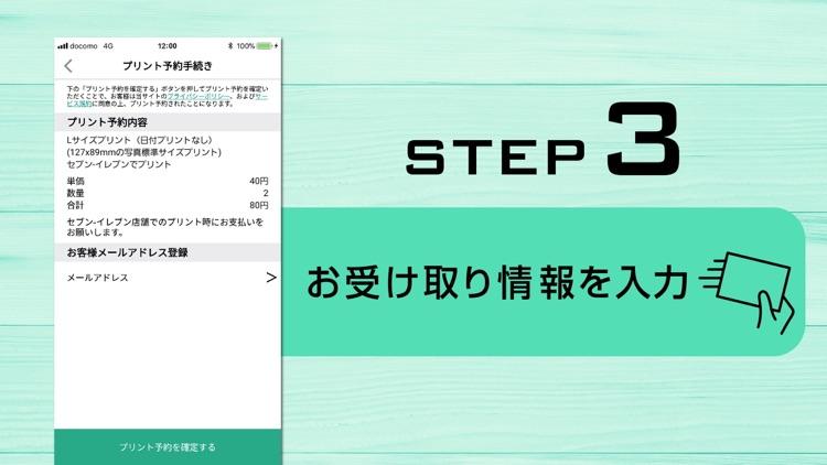 FUJIFILM 超簡単プリント 〜スマホで写真を簡単注文〜 screenshot-3