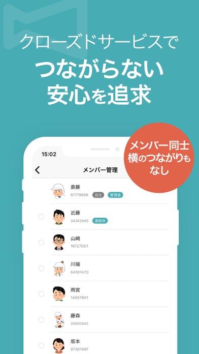らくらく連絡網.appのおすすめ画像4