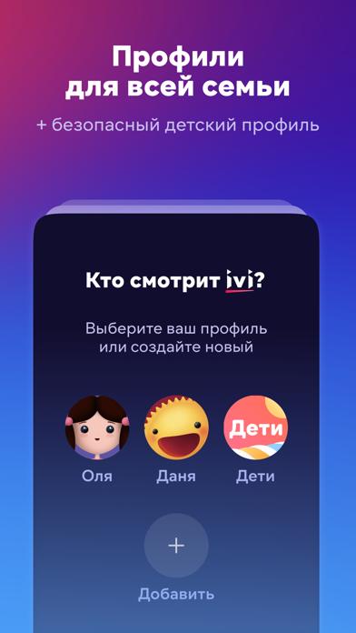 ivi - фильмы и сериалы онлайн для ПК 1