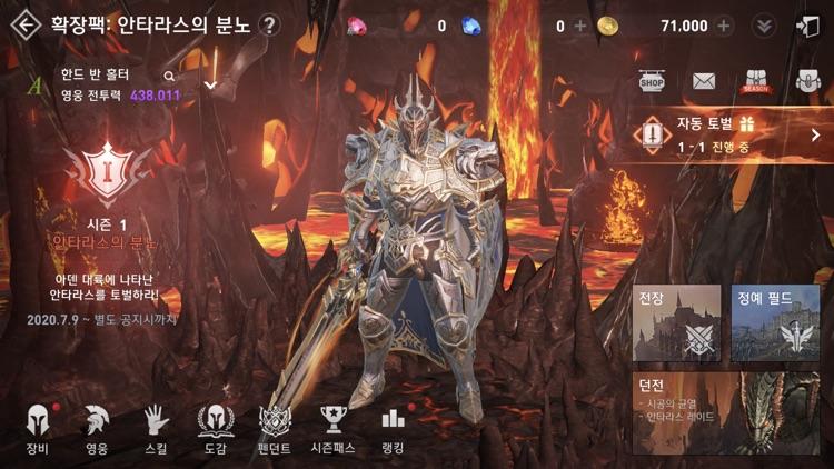 리니지2 레볼루션 screenshot-0