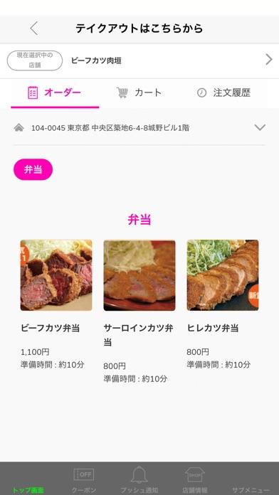 ビーフカツ肉垣紹介画像3