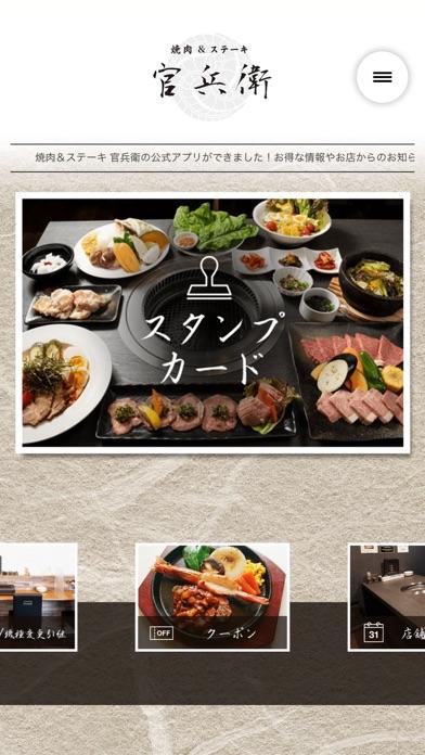 焼肉&ステーキ 官兵衛/カンベエ紹介画像2