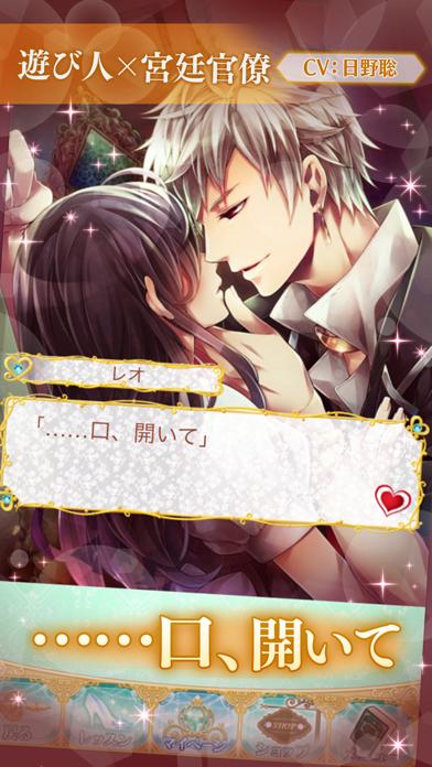 イケメン王宮◆真夜中のシンデレラ 女性向け恋愛ゲーム ScreenShot2