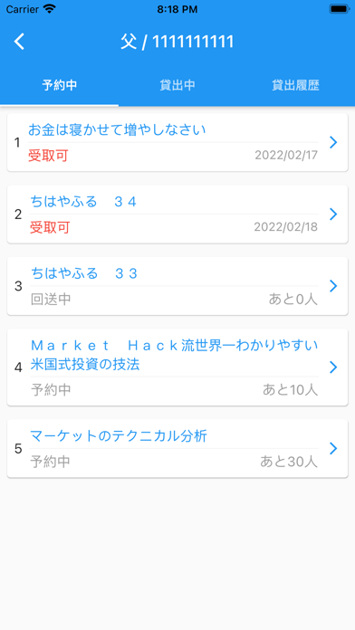 横浜市立図書館利用状況紹介画像2