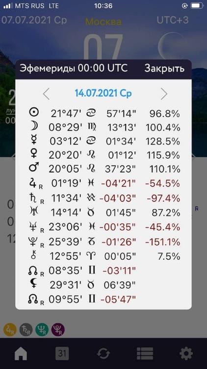 Sky Calendar 2021 screenshot-7