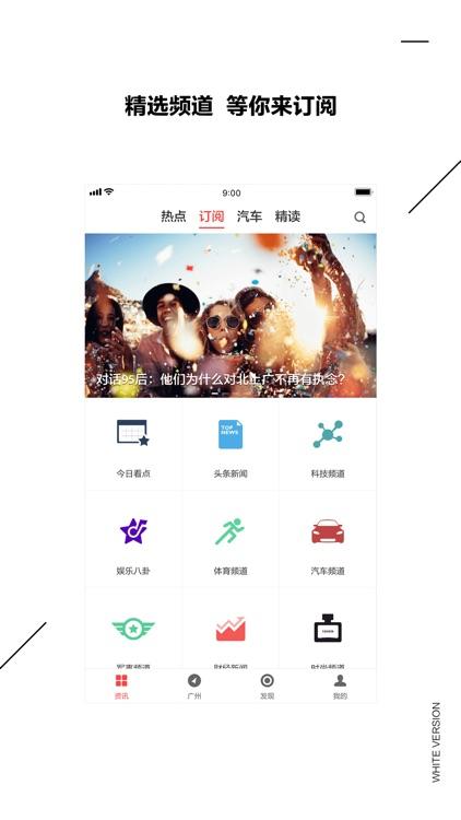 ZAKER 专业版 screenshot-3