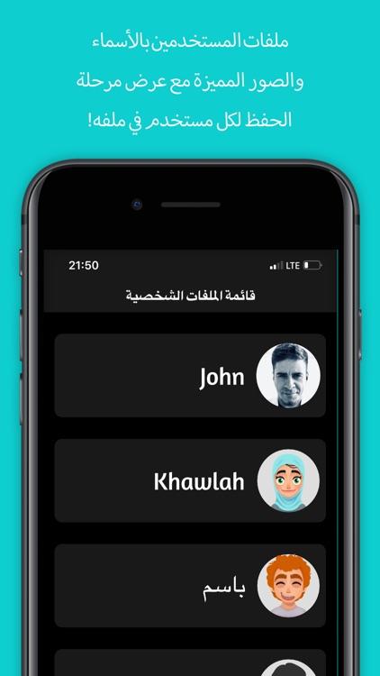 حفظ القرآن الكريم screenshot-4