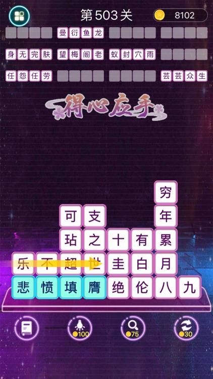 成语消消闯关 - 成语学习单机益智小游戏 screenshot-5