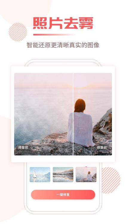 照片修复王-老照片修复模糊图片修复大师 screenshot-5