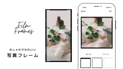 Framy -  写真フィルム加工アプリ -のおすすめ画像1