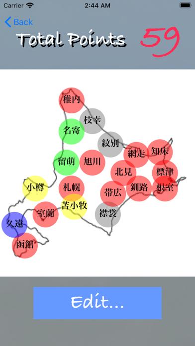 北海道踏破 screenshot 2