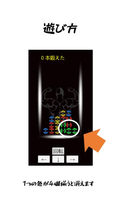 """""""マッチ""""ョ screenshot 2"""