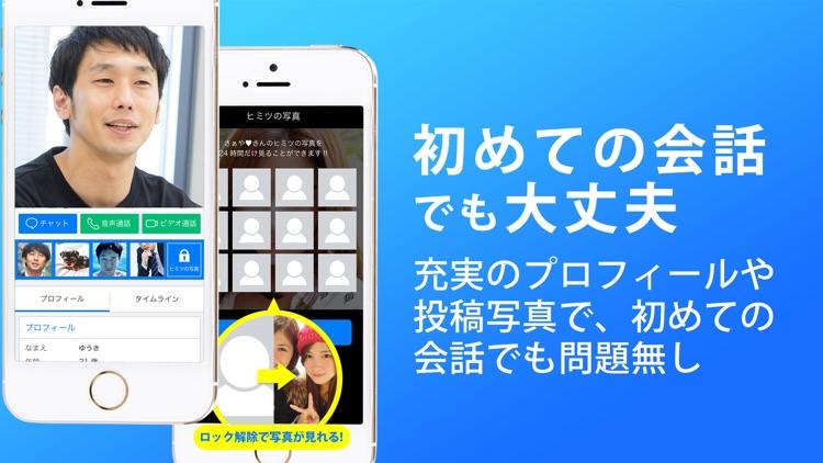 ビデオ通話 Eazy チャットもできる人気SNSアプリ screenshot-3