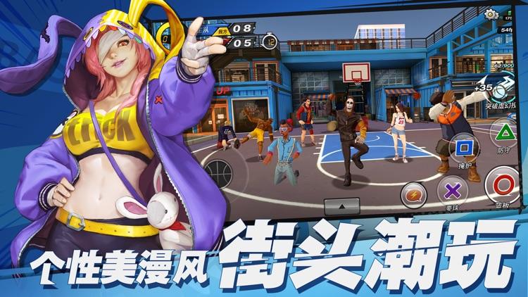 潮人篮球-重燃街球梦 screenshot-4