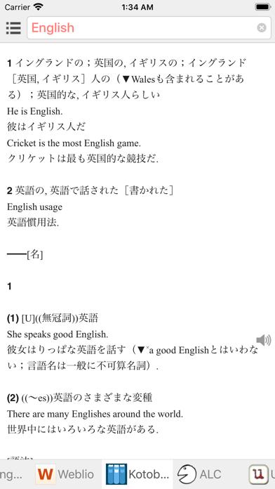 All英語辞書 - English Dictionaryのおすすめ画像2