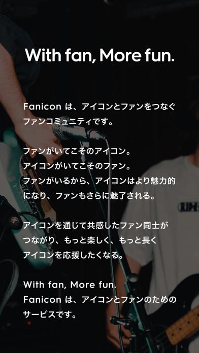 Faniconのおすすめ画像2