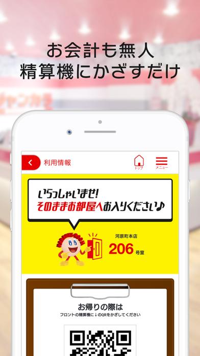 カラオケ ジャンカラ(ジャンボカラオケ広場) ScreenShot5