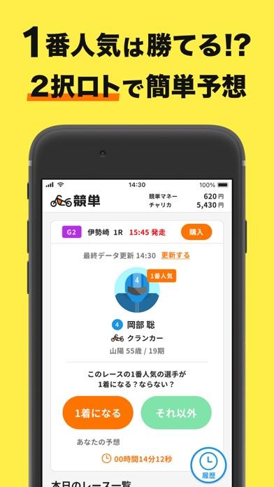 競単(けいたん)オートレースの車券購入をアプリでのスクリーンショット2