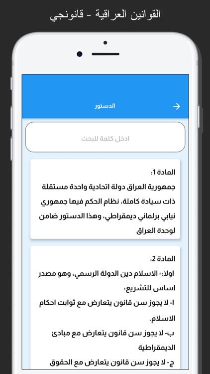 القوانين العراقية - قانونجي