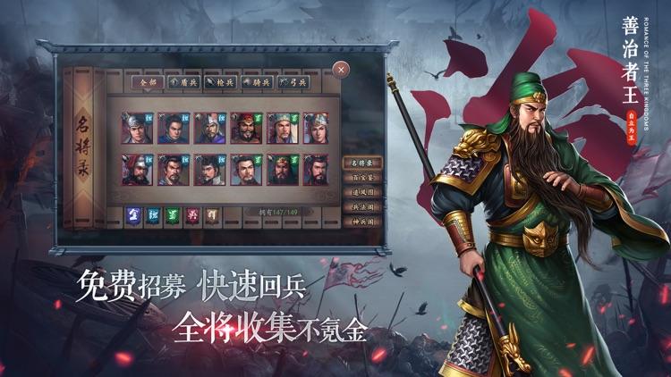三国志2017-2020自立为王新赛季开启三国志正版手游 screenshot-4
