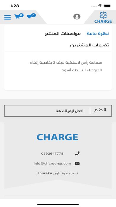 Charge SAلقطة شاشة6