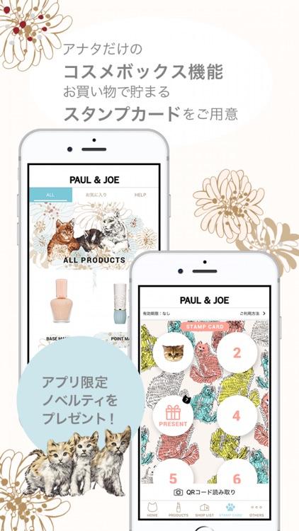 ポール & ジョー ボーテ 公式アプリ