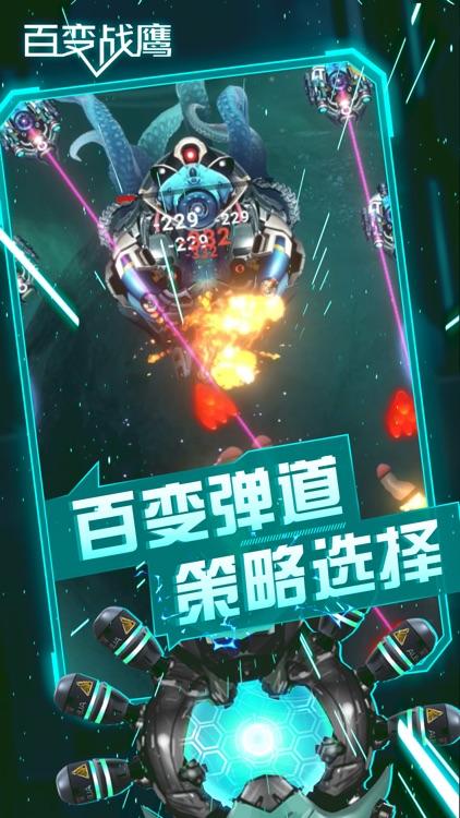 百变战鹰 screenshot-3