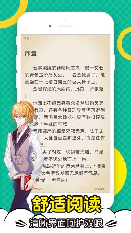顶点小说 - 全本经典热门小说 screenshot-3