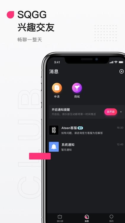 Ateen - 专属年轻玩家社交平台